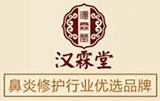 汉霖堂鼻炎馆.jpg